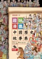 趣味漫畫中國歷史故事集:戰國(下)