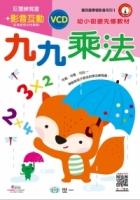 九九乘法(VCD版)