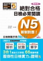精修版 新制對應 絕對合格!日檢必背閱讀N5—(25K)