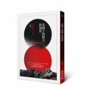 帝國下的權力與親密:殖民地台灣小說中的種族關係