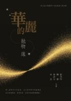華麗的拋物線:第十五屆台灣推理作家協會徵文獎合輯