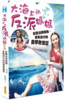 大海上的反派媽媽:從飄泊到就陸,逆風前行的自學教養記