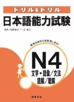 ドリル&ドリル日本語能力試験N4 文字・語彙/文法/読解/聴解