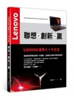 聯想+創新+贏:Lenovo國際化十年征途