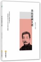 魯迅愛國文選