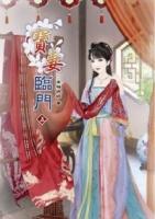 寶妻臨門(五)