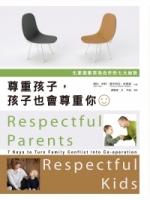 尊重孩子,孩子也會尊重你:化家庭衝突為合作的七大祕訣