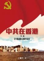 中共在香港 (下卷) (1949-2012)