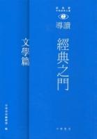 經典之門:新視野中華經典文庫導讀‧文學篇