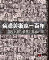 台灣美術家一百年:潘小俠攝影造像簿