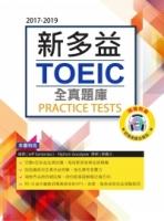 2017-2019新TOEIC 全真題庫(附1mp3)