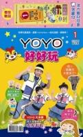 YOYO好好玩1 (2017年創刊號)