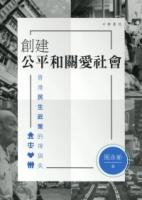 創建公平和關愛社會:香港民生政策的得與失