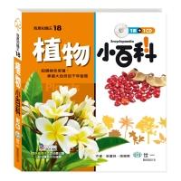 植物小百科:附導讀CD
