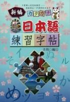 新編日本語練習字帖