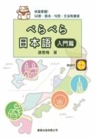 ぺらぺら日本語(入門篇)書+MP3