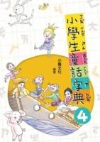 小學生童話字典四