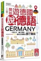 開始遊德國說德語(德‧英‧中三語版):一冊在手,暢行無阻,最貼近德國的旅行會話