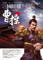 三國奸雄曹操:天之卷