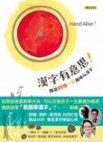 漢字有意思!:跟著劉墉一家趣味玩漢字(中英文對照)二版