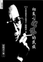 向良心說謊的民族:劉曉波文集之一(增訂版)