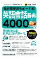 臨時需要用到的一句話:英語會話辭典4,000(附1MP3)