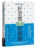 好習慣勝過好頭腦:韓國最強學習顧問首創「系統模式學習法」,不是資優生也能進入第一學府!