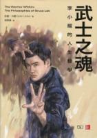 武士之魂:李小龍的人生哲學