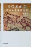 皇帝和祖宗:華南的國家與宗族