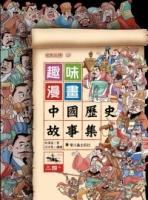 趣味漫畫中國歷史故事集:三國(上)
