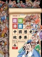 趣味漫畫中國歷史故事集:三國(下)