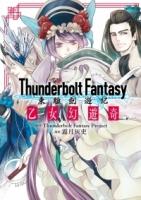 Thunderbolt Fantasy東離劍遊紀 乙女幻遊奇