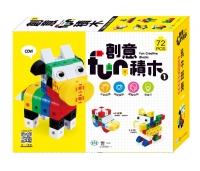幼兒益智玩具:創意Fun積木Ⅰ乳牛