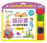 指印畫 自己動手做童話:小美人魚【附5色印泥】
