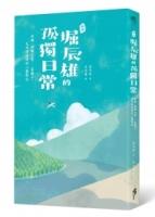 〔新譯〕堀辰雄的孤獨日常-收錄〈榆樹之屋〉、〈菜穗子〉生命徬徨時的心靈對白