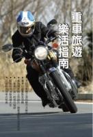 重車旅遊樂活指南