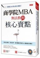商學院MBA無法教的核心賣點:行銷之神傑.亞伯拉罕,教你賣到手軟的66種銷售引導術!