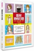 圖解時尚日語:彩妝、髮型、服裝、配件一網打盡!(隨書附贈日籍名師親錄標準日語朗讀MP3)