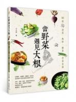 當野菜遇見大根:80道清蒸、熱炒、燉煮青菜食譜
