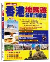 香港地鐵遊最新情報書(NEW2018年版)