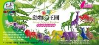 動物彩繪王國02-501