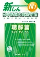 新日本語能力試驗對策 N1 聽解篇(附1CD)
