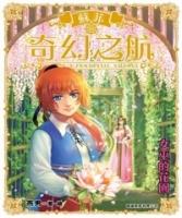 蘇菲的奇幻之航 第3集 女巫的花園