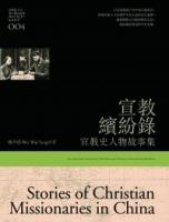 宣教繽紛錄:宣教史人物故事集