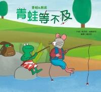 青蛙等不及