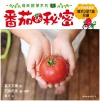 番茄的秘密