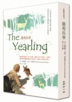 鹿苑長春The Yearling:重訪經典全譯本