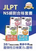 日檢N5套書:精修版 新制對應 絕對合格!日檢必背 [單字,文法,閱讀,聽力] N5熱銷套書(25K+3MP3)