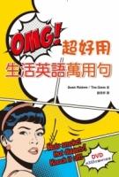 OMG! 超好用生活英語萬用句 (32K彩色軟精裝+ 1 MP3)(1 DVD)