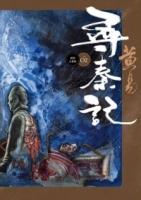 尋秦記 卷2(新編完整版)